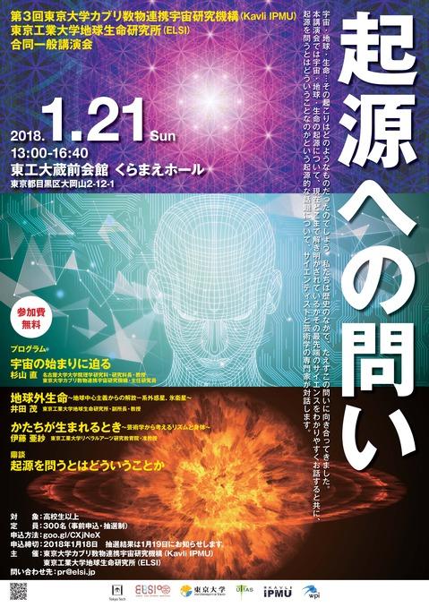 起源への問いポスター.jpg
