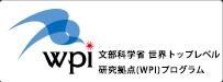 文部科学省 世界トップレベル研究拠点(WPI)プログラム